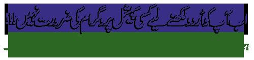 online urdu typing